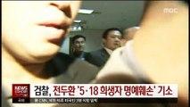 검찰, 전두환 '5·18 희생자 명예훼손 혐의 불구속 기소