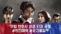 무법 변호사 이준기-서예지-이혜영-최민수 4인 4색 티저 '비하인드도 매력폭발'