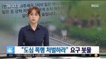 """""""도심 폭행 처벌하라""""…국민청원 20만 명 넘어서"""
