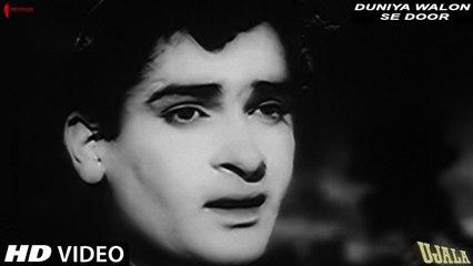 Duniya Walon Se Door | Lata Mangeshkar & Mukesh | Ujala | Shammi Kapoor, Mala Sinha