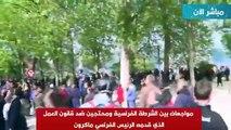 #شاهد | مباشر | بث حي .. مواجهات عنيفة بين الشرطة الفرنسية ومحتجين ضد قانون العمل الذي قدمه الرئيس الفرنسي ماكرون