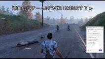 【H1Z1 実況】 #17 Rust&DayZ&7dayの世界でサバイバル生活 「We are Family」 H1Z1 gameplay