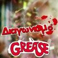 Διαγωνισμός Grease!Γράψε μας το αγαπημένο σου τραγούδι από την ταινία και την πόλη σου και μπες στην κλήρωση για να διεκδικήσεις διπλές προσκλήσεις για τη μια