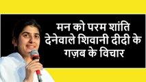 BK SHIVANI QUOTES IN HINDI - sister shivani- sumit show