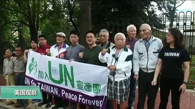 台民间组织中国使馆外抗议 为台湾入联及李明哲案发声