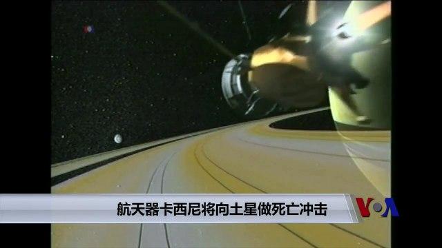 航天器卡西尼将向土星做死亡冲击