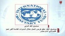 صندوق النقد الدولي: مع حلول عام 2028 هيزيد عدد السكان ممن هم في سن العمل 20% وهو اكبر تحدي في مصر