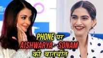 Sonam Kapoor Anand Ahuja Wedding: Sonam Kapoor INVITES Aishwarya Rai For Her Wedding