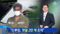 """경찰 """"드루킹 일당, 댓글 2만 개 조작"""" 추가 확인"""