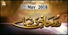 Ruhani Dunya - 6th May 2018 - ARY Qtv