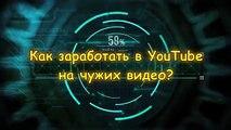 Как заработать в YouTube на ЧУЖИХ ВИДЕО в 2017 году? Реальная схема заработка