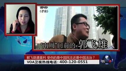 时事大家谈:郭飞雄遭重判,受伤的是中国民主还是中国法治?