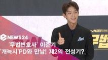 '무법변호사' 이준기, 캐스팅 비하인드 공개! '제2의 전성기 올까?'