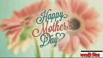 Mothers Day || Whatsapp status for Mothers Day || Mothers Day Special Video