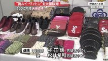 【在日犯罪】偽ルイ・ヴィトンを販売目的で所持 韓国籍の朴正フン(パク・ジョンフン)容疑者(39)と、妻の松井希和容疑者(47)を商標法違反容疑で逮捕