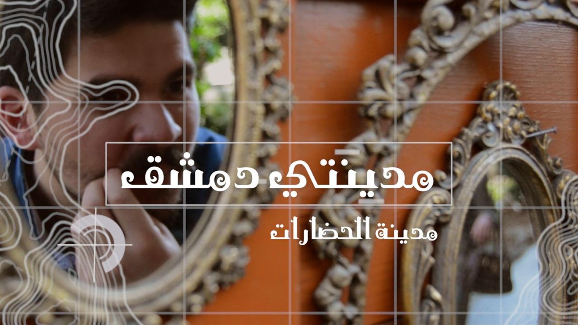 مدينتي دمشق: مدينة الحضارات