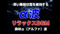 α波BGM リラックスBGM 森林α波 深い睡眠を維持しやすいBGM part 6/7