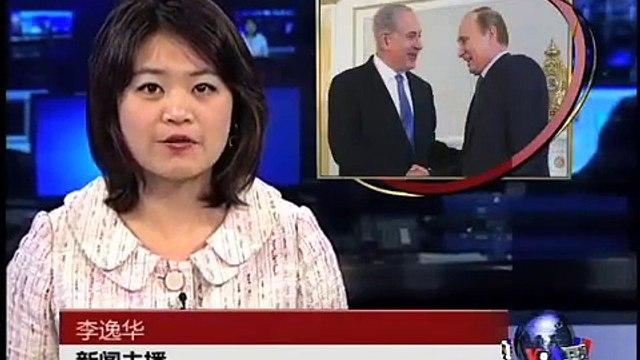 俄以领导人举行叙利亚问题会谈