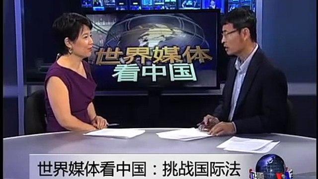 世界媒体看中国:挑战国际法