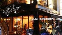 JAZZ 静かな夜のカフェ caffe BGM 勉強用BGM 作業用BGM 集中したいときにも聞けるBGM part 3/7