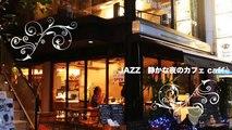 JAZZ 静かな夜のカフェ caffe BGM 勉強用BGM 作業用BGM 集中したいときにも聞けるBGM part 2/7