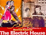 Buster Keaton 's The Electric House (1922)