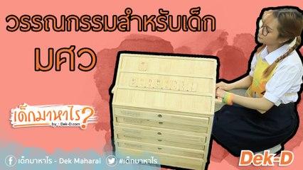 เด็กมาหาไร : สาขาวิชาที่น่ารักที่สุดในประเทศไทย ! (วรรณกรรมสำหรับเด็ก มศว)