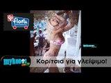 Κορίτσια για γλείψιμο! Οι ξανθιές barbie από την Τουρκία που πασαλείφτηκαν με σοκολάτα  στην Ψαρρού!