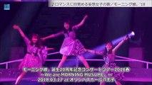 Morning Musume'18 - Romance ni Mezameru Joshi no Uta Vostfr + Romaji