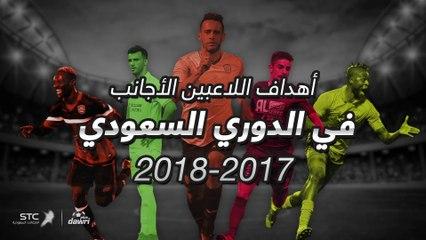 أهداف اللاعبين الأجانب في الدوري السعودي 2017/2018