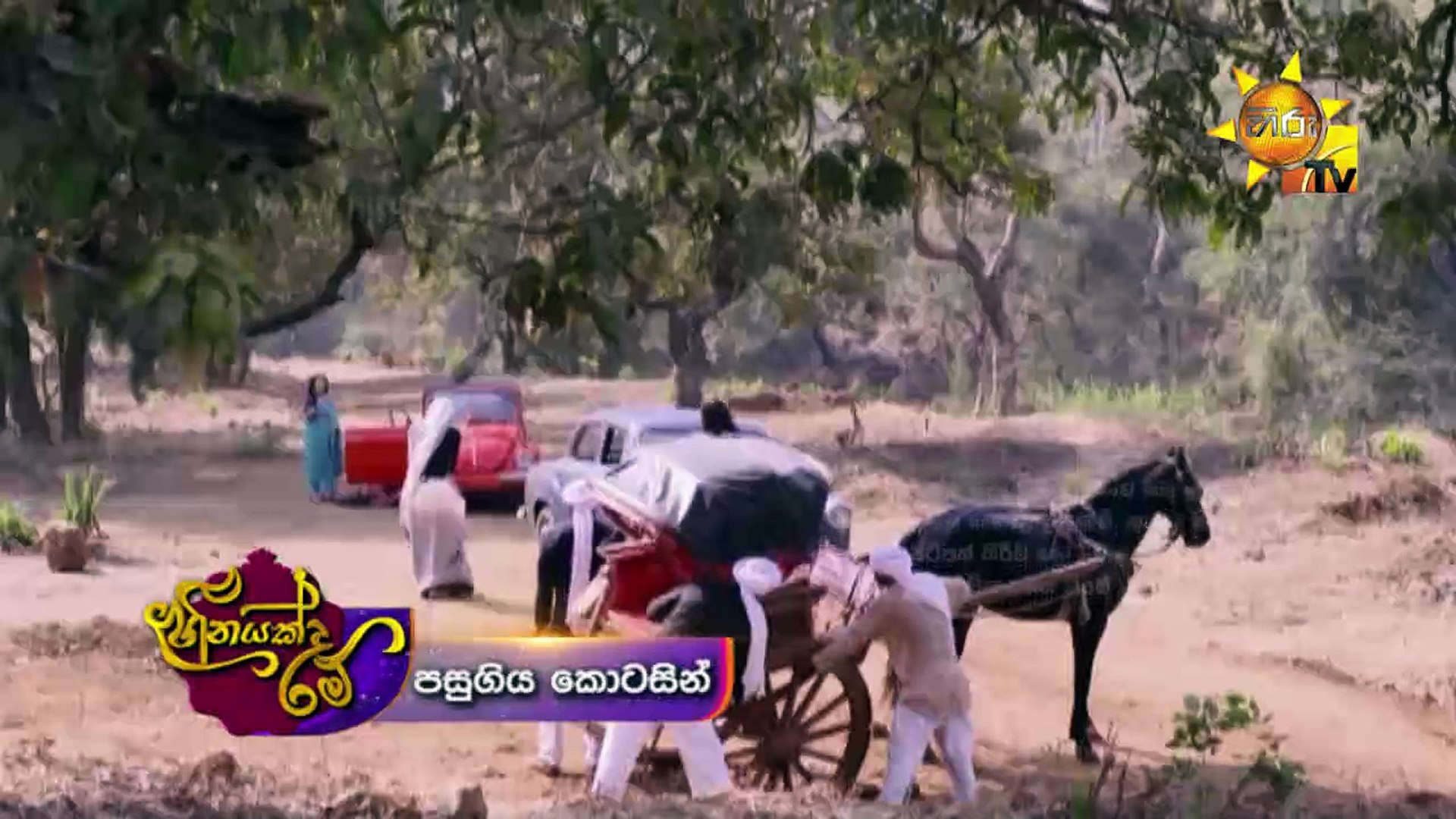 Heenayakda Me - Episode 226 - 2018-05-09