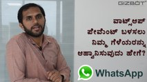 How to send WhatsApp Payments invitation to others - GIZBOT KANNADA