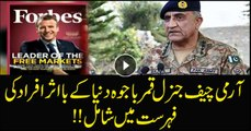 Qamar Javed Bajwa Is Included In Forbes World's Most Powerful People