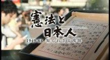 NHKスペシャル「憲法と日本人~1949-64 知られざる攻防~」20180503