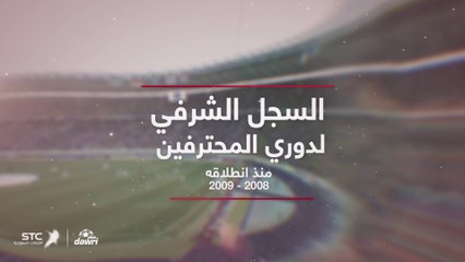 السجل الشرفي لدوري المحترفين السعودي