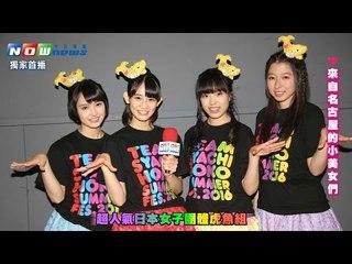日本新偶像虎魚組BJ4 大鬧台灣8月即將再登台!