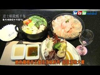 【今日美食賞】日式鍋物加鐵板燒 兩種美味一次滿足