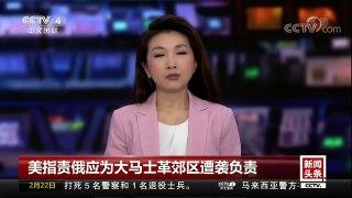 [中国新闻]美指责俄应为大马士革郊区遭袭负责 俄总统新闻秘书:指责无凭无据 | CCTV中文国际