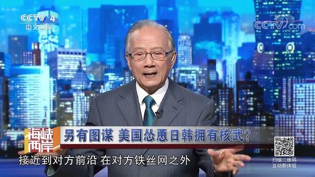 《海峡两岸》 20170912 另有图谋 美国怂恿日韩拥有核武?| CCTV-4