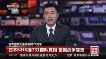 [中国新闻]日本宣布无条件投降72周年 日本NHK播731部队真相 自揭战争 | CCTV-4
