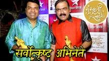 Bharat Jadhav & Makrand Anaspure Shares Best Actor Award | Sanskruti Kaladarpan Award 2018