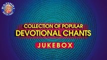 Collection Of Popular Devotional Chants | Back To Back Devotional Chants Jukebox | Rajshri Soul