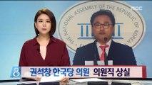 자유한국당 권석창 집행유예 확정…의원직 상실