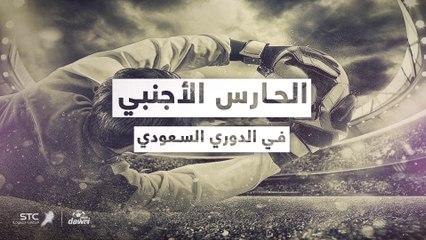 الحارس الأجنبي في الدوري السعودي