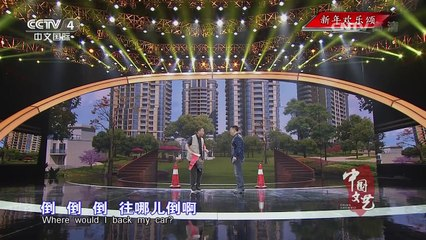 《中国文艺》 20170104 新年欢乐颂 | CCTV-4