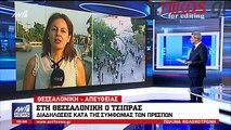 Στη Θεσσαλονίκη ο Τσίπρας - Η Χρυσή Αυγή ζήτησε «θερμή» υποδοχή στον Πρωθυπουργό - ΒΙΝΤΕΟ