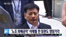 '노조 와해공작' 이채필 전 장관 구속영장 기각