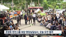 조양호 회장 오늘 영장심사…한진家 '운명' 결정