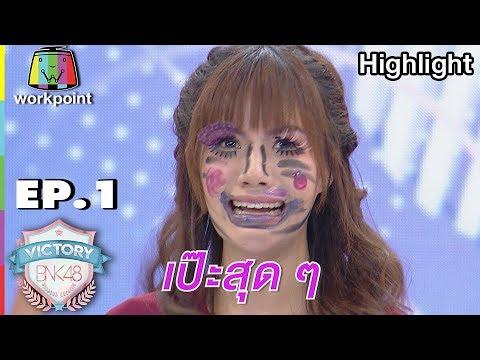 ขั้นตอนการแต่งหน้าให้เหมือนมาดามมด | VICTORY BNK48