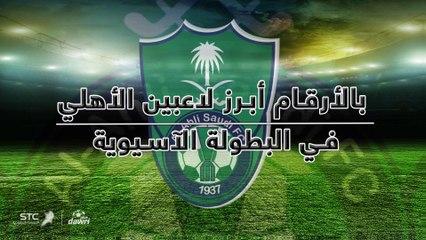 بالأرقام.. أبرز لاعبين الأهلي السعودي في البطولة الآسيوية